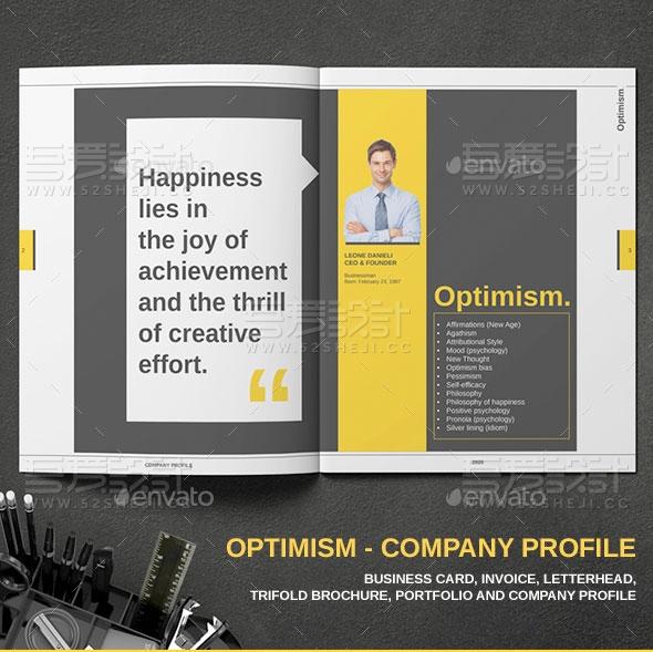企业简介画册模板+发票+信纸+宣传册模板
