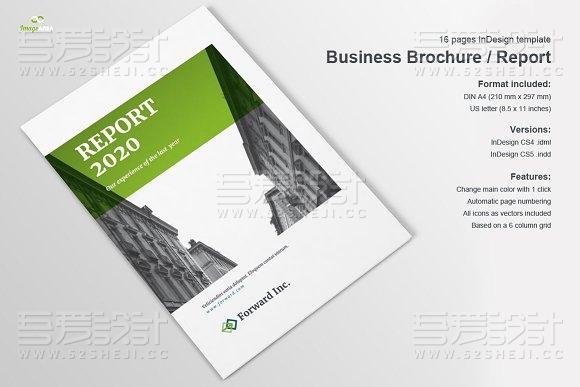 16页企业报告宣传画册模板
