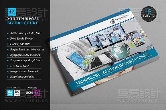 16页网络科技团队介绍通用画册模板