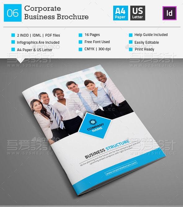 团队介绍企业宣传画册模板