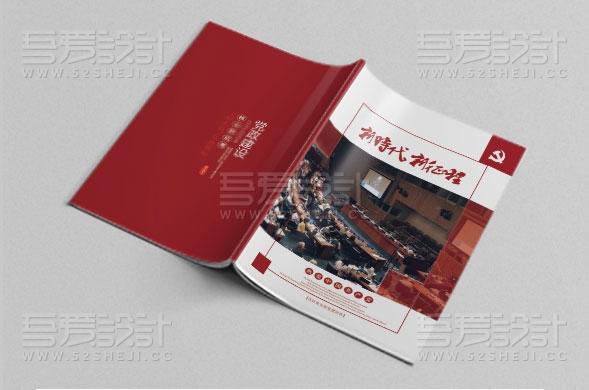 整套大气十九大报告新时代党建画册设计模板