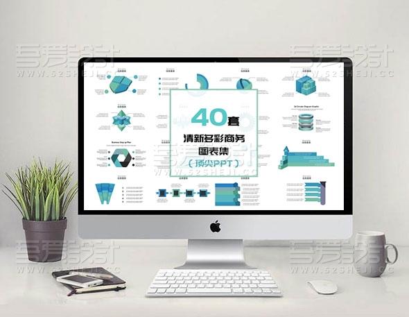 40页蓝色商务风格PPT图形图表