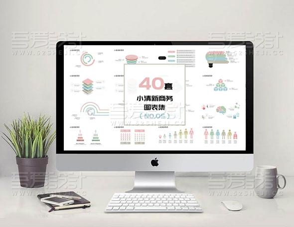 40页小清新风格多种图形图表大合集PPT模板