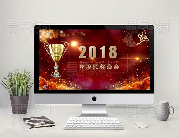 红色商务风房地产2018年颁奖晚会PPT模板