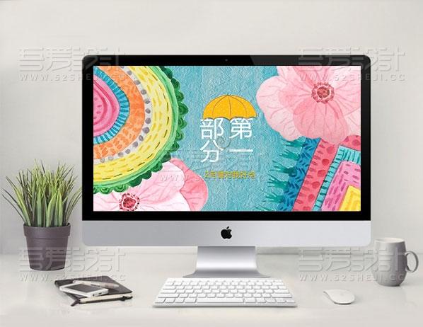 小清新水彩花卉可爱风格PPT模板