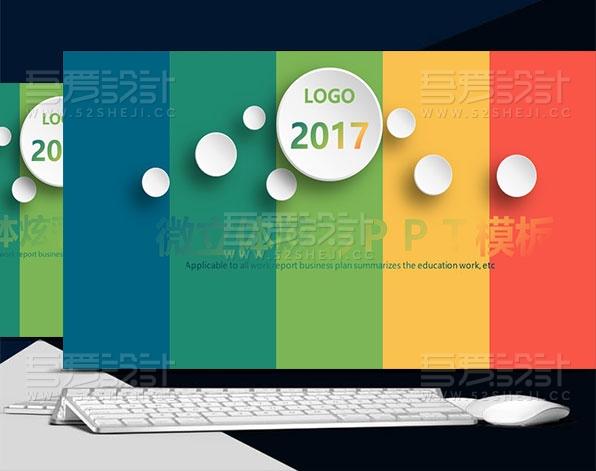 炫彩微立体团队介绍企业通用PPT模板