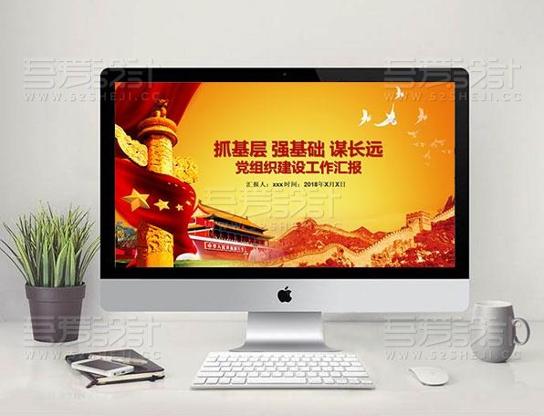 抓基层 强基础 谋长远党组织建设工作汇报PPT模板
