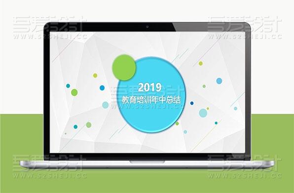 2019教育培训年中总结PPT模板