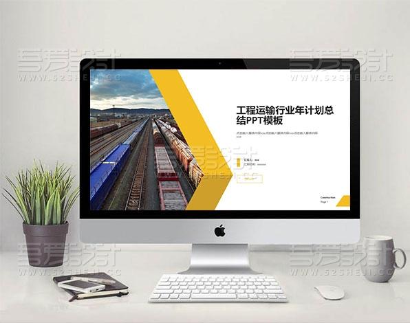 工程运输行业年计划总结PPT模板