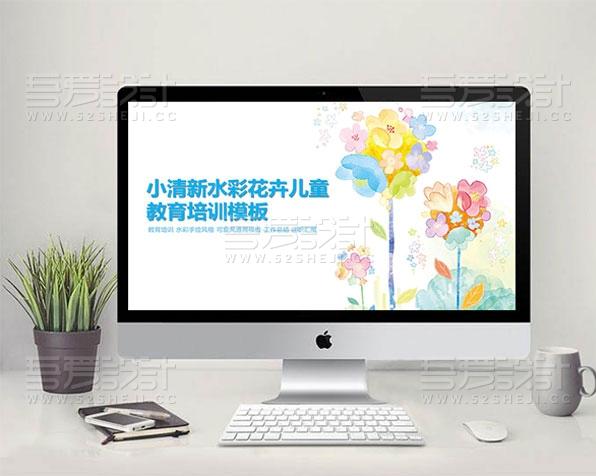 小清新水彩花卉儿童教育培训PPT模板