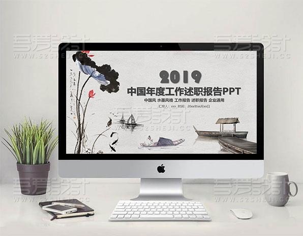 中国风水墨风格年度工作述职报告PPT模板