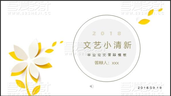 亮黄色简约文艺小清新花卉PPT模板