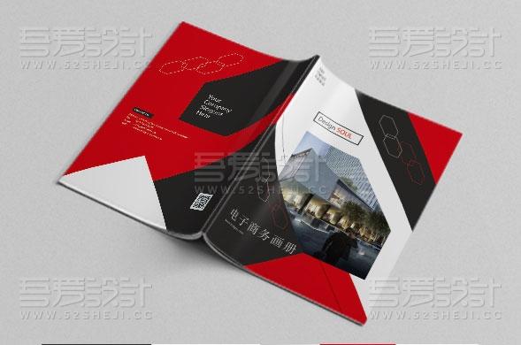 红色电子商务风格的企业画册设计模板