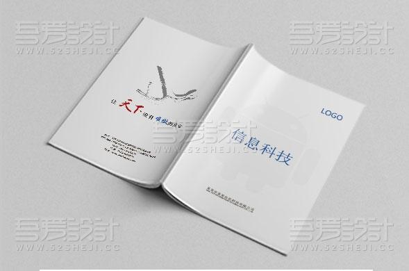 企业业务宣传蓝色商用整套画册设计模板