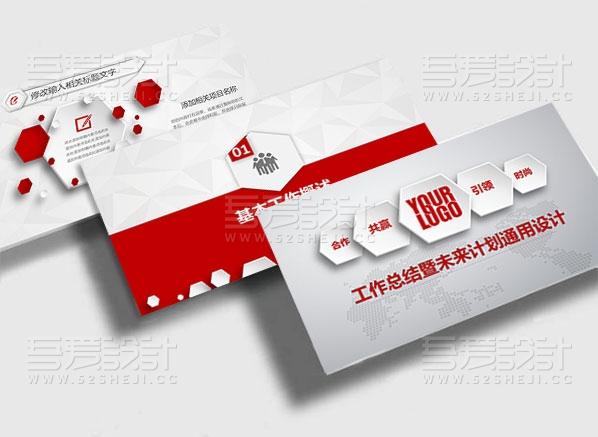 28页红色微立体企业通用PPT模板
