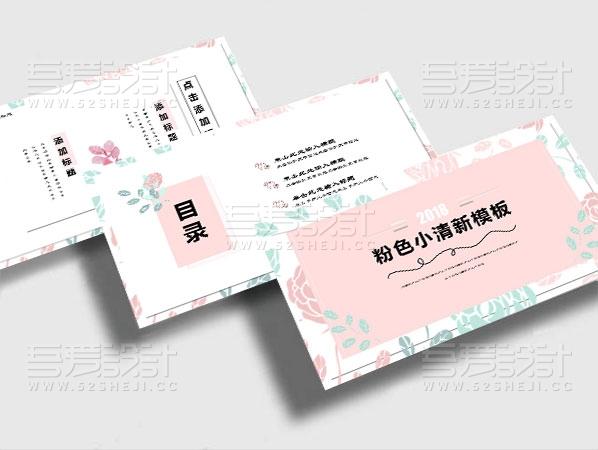 粉色小清新企业通用PPT模板
