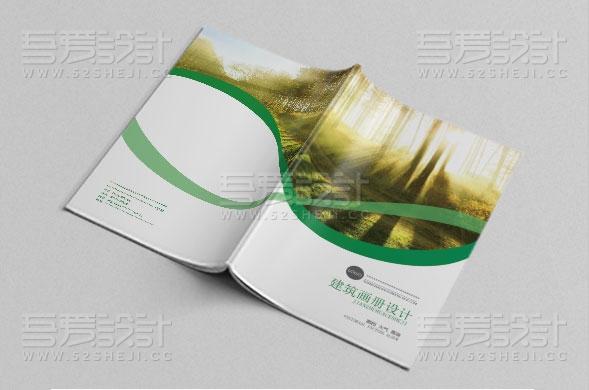 绿色风景旅游画册设计模板