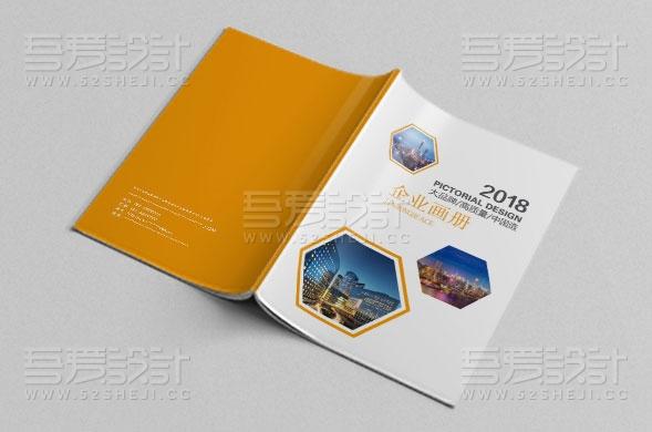 橙色科技金融建筑地产企业画册设计模板