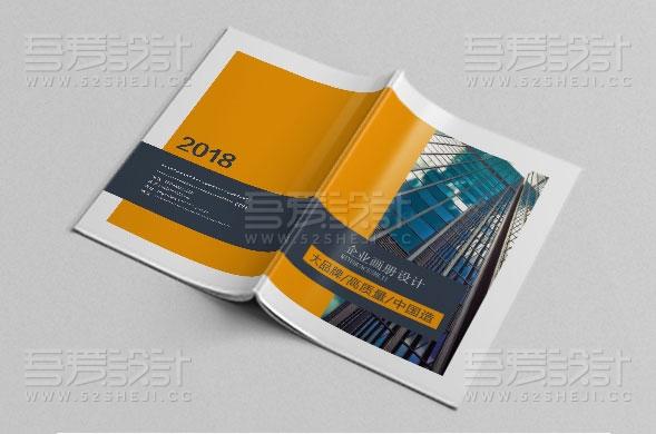 橙黄色企业科技地产建筑企业画册设计模板