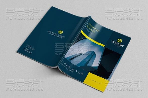蓝色企业宣传画册设计模板