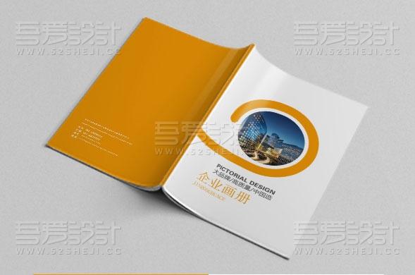 橙黄色科技建筑地产企业画册模板