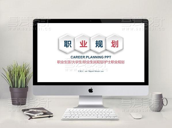 微立体个人简历职业规划PPT模板