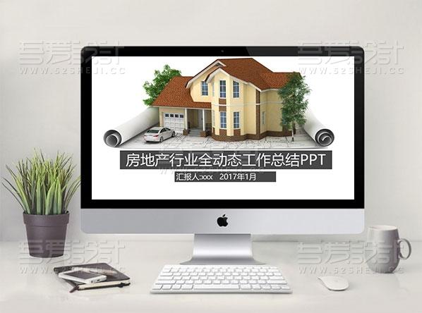 房地产行业全动态工作总结PPT模板