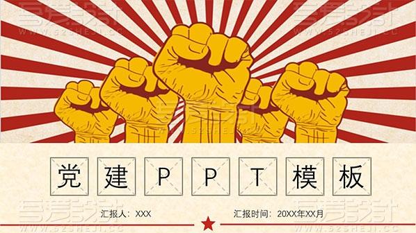 党建人大工作汇报PPT模板