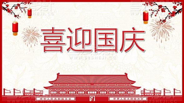 简约风喜迎国庆节主题动态PPT模板