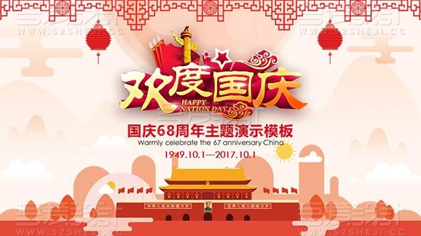 欢度国庆节周年主题动态PPT模板