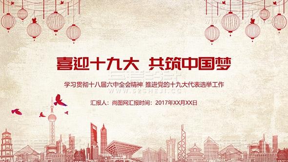 剪纸风格中国梦动态PPT模板