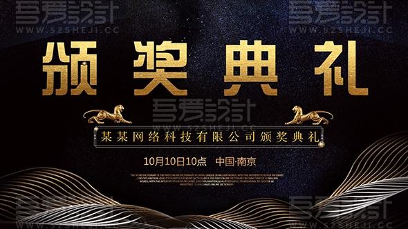 黑金色企业年度颁奖典礼动态PPT模板