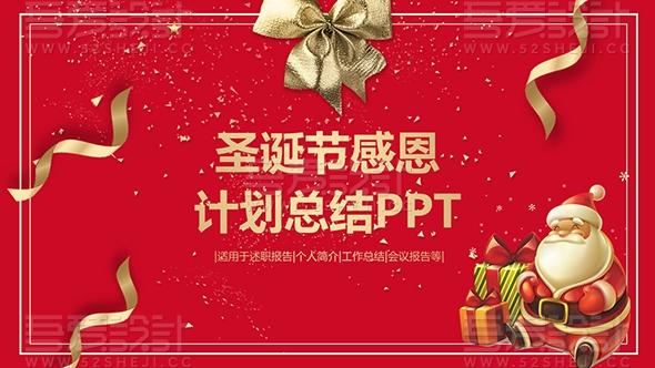 红色时尚圣诞节活动计划总结PPT模板