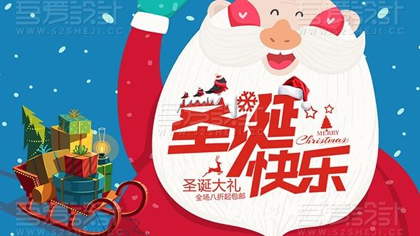 蓝色卡通风圣诞节主题工作总结PPT模板