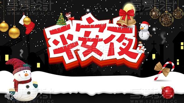 黑红卡通风平安夜节日活动策划PPT模板