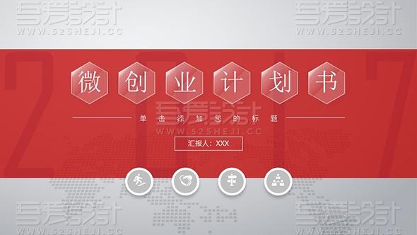 红色微立体风格商业计划书PPT模板
