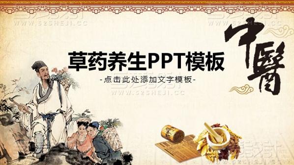 中国风中医草药养生PPT模板