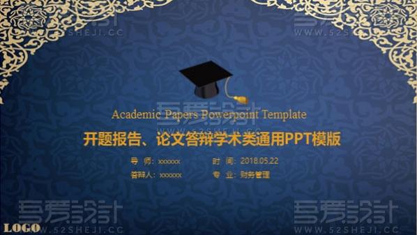 蓝色开题报告论文答辩通用PPT模板