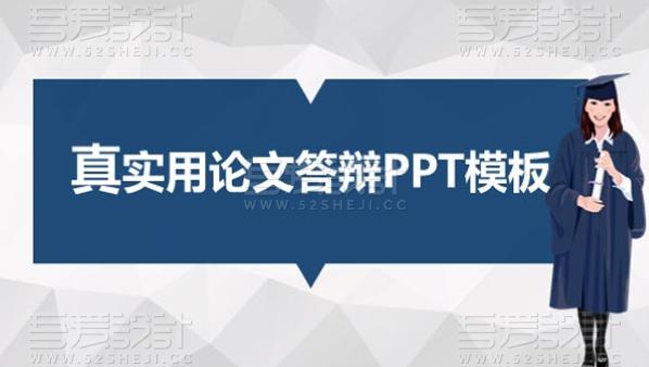 蓝色简约论文答辩PPT模板