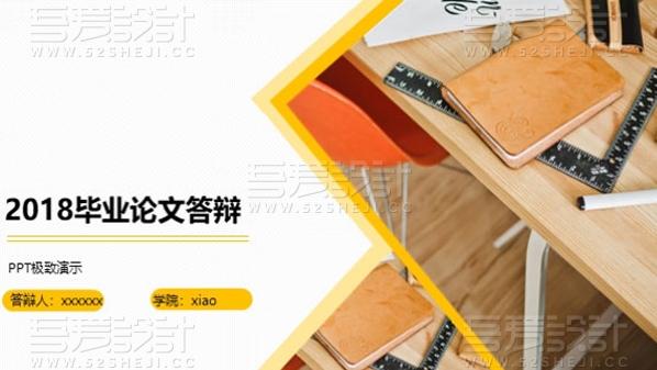 橙黄色简约精美毕业论文答辩PPT模板