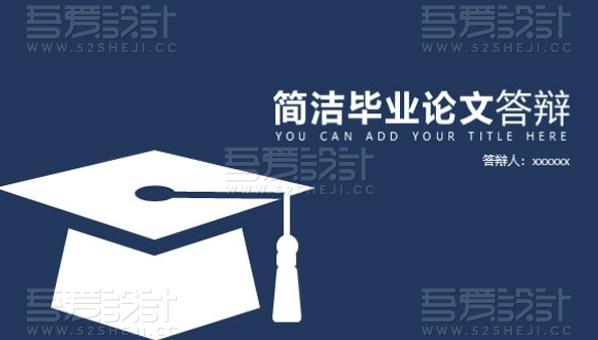 蓝色简洁毕业答辩PPT模板