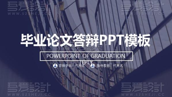 蓝色毕业论文答辩PPT模板