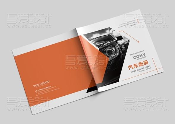 橘色时尚大气汽车方形画册设计模板