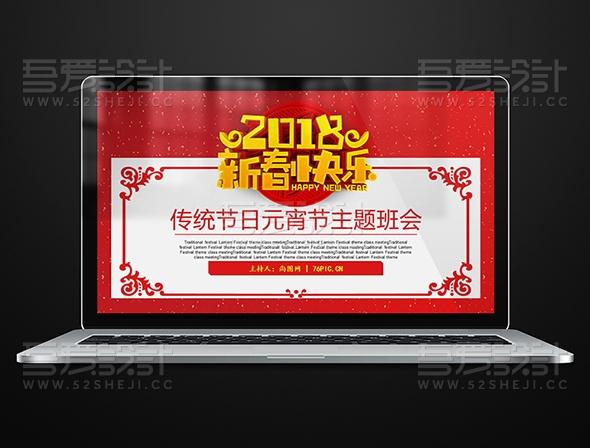 红色传统节日元宵节主题班会PPT模板