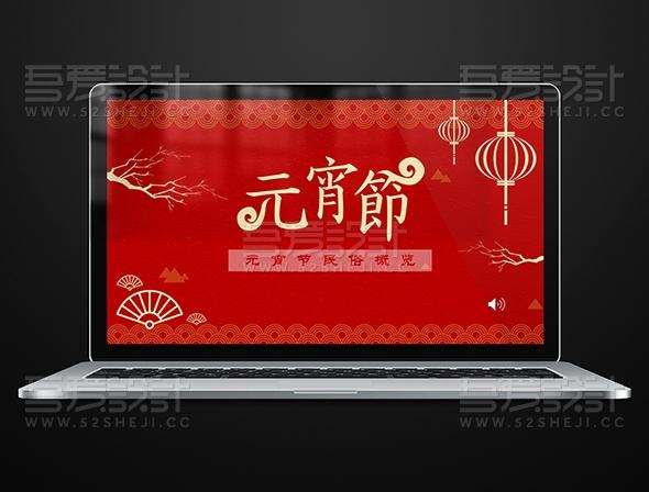 红色元宵节文化介绍PPT模板