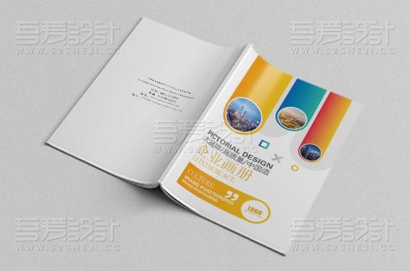 大气高端地产金融画册模板