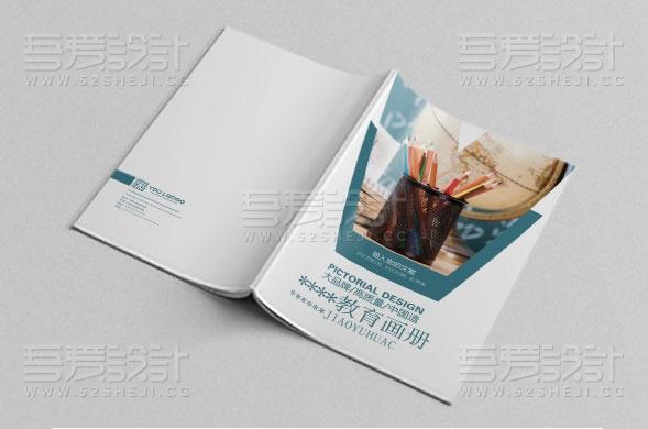 创意时尚大气教育整套画册模板