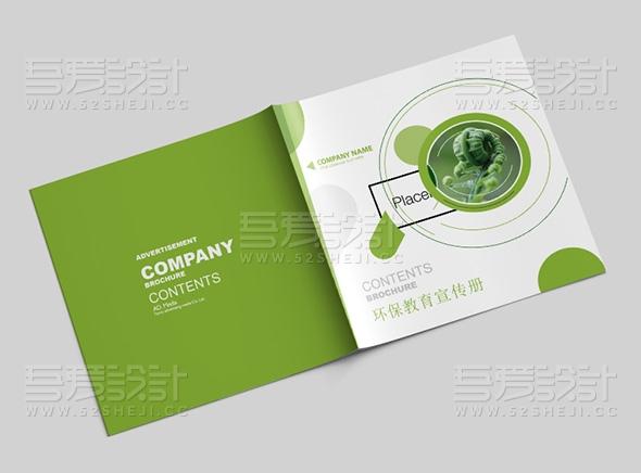 绿色环保行业画册设计模板