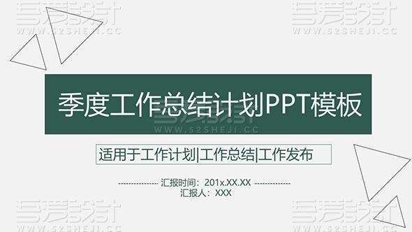 绿色淡雅简约季度总结计划PPT模板