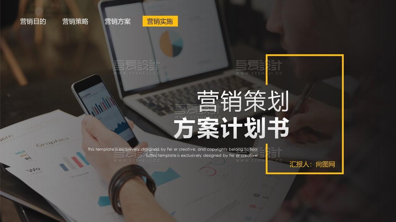 高端营销策划方案计划书PPT模板